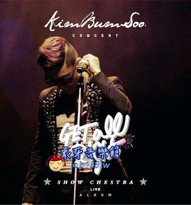 【象牙音樂】韓國人氣男歌手-- 金範秀 Kim Bum Soo Live Album - Get All Right Show Chestra