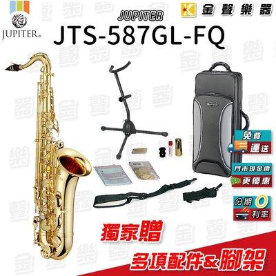 【金聲樂器】JUPITER JTS-587GL-FQ tenor 次中音 薩克斯風 贈 專用架 與 配件
