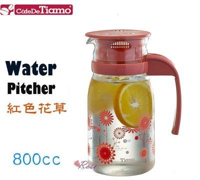 【ROSE 玫瑰咖啡館】Tiamo 耐熱玻璃水壺 冷水壺 800ml -花草紅 款