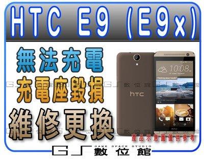 HTC E9 Dual sim E9x 尾插 尾插排 充電座 充電孔 無法充電 維修更換 [ GS 數位館 ]