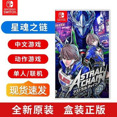 任天堂switch遊戲卡星魂之鍊星際鎖鏈異界鎖鏈ns遊戲實體卡帶ASTRAL CHAIN 中文正版全新現貨支持雙人(4785)