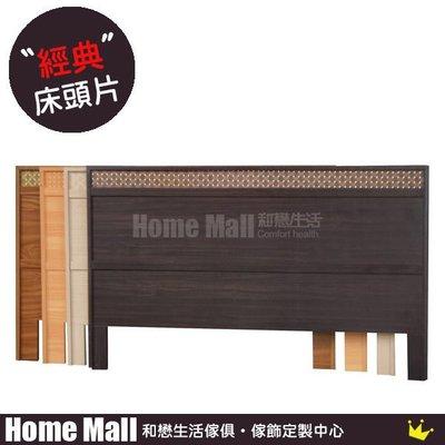 HOME MALL~透花3.5尺單人床頭片(另有白橡/山毛/柚木)$1300( 雙北市免運費)7J
