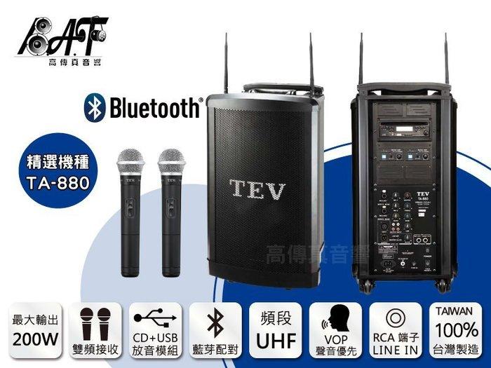 高傳真音響【TEV TA-880 】CD+USB+SD+藍芽 雙頻│搭手握麥克風│移動式無線擴音器 戶外活動、學校補習班