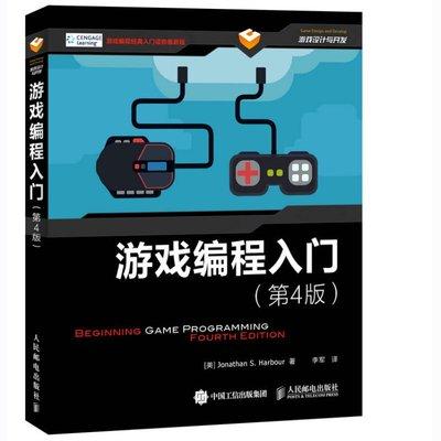 游戲編程入門(第4版) 游戲編程教程書籍 *升級版 程序員游戲開發指南 Windows和DirectX編程教程 計算機編程教材 C++游戲編程
