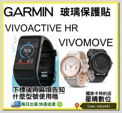 衝評價現貨 GARMIN VIVOACTIVE HR vivomove 鋼化玻璃保護貼 保護膜另有225 235