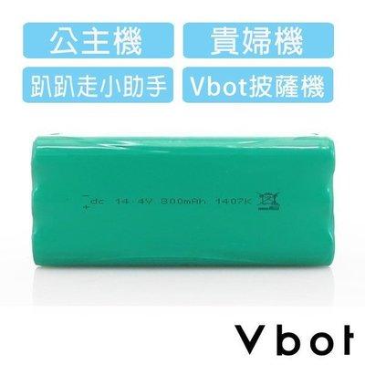 【白鳥集團】Vbot 迷你型掃地機專用 原廠電池~適用披薩機.貴婦機.公主機