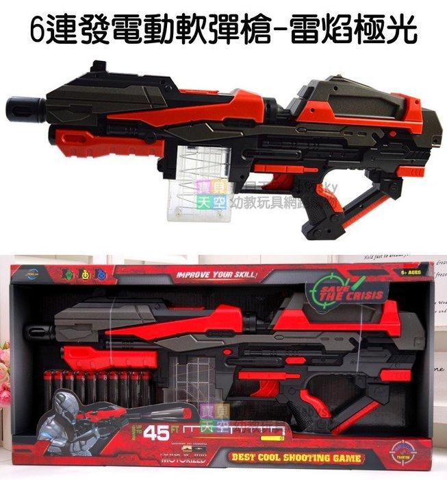 ◎寶貝天空◎【6連發電動軟彈槍-雷焰極光】玩具槍,安全子彈,似NERF玩具槍,電動槍,衝鋒槍,超遠射程,吸盤子彈