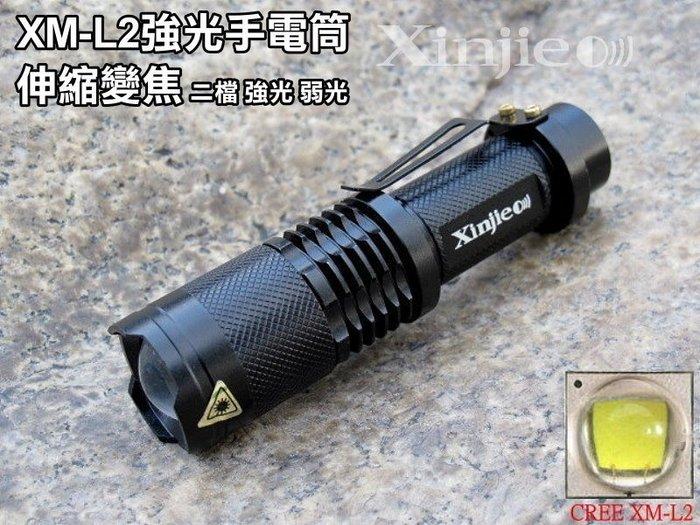 宇捷【A02套】二段式 CREE XM-L2 強光手電筒 伸縮變焦調光 維修 登山 露營工作燈 T6 U2
