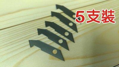 刀片,(壓克力裁刀刀片)5支裝