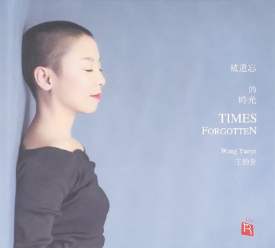 【黑膠唱片LP】被遺忘的時光 / 王韵壹 --- RMLP022