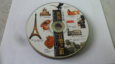 紫色小館-51-1-------世界音樂之旅