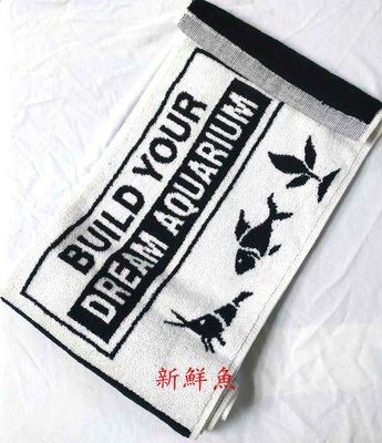 限量~新鮮魚水族館~實體店面 淞亮 運動毛巾 台灣製造 尺寸約110*22公分.黑白紡織 高級好用