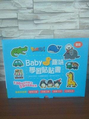 【風車圖書】Baby趣味學習貼貼書(1套4書) 生日禮物 兒童節禮物 ~現貨