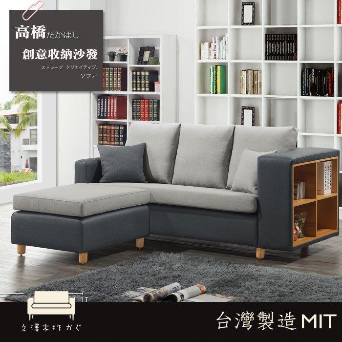 L型沙發【UHO】「久澤木柞」高橋創意收納3人座L型沙發含腳椅/免運
