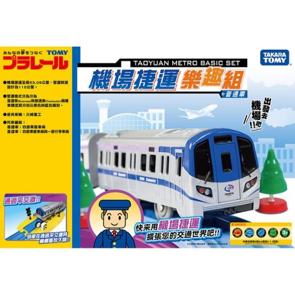 [Child's shop]  PLARAIL鐵道王國 機場捷運樂趣組_TP61886