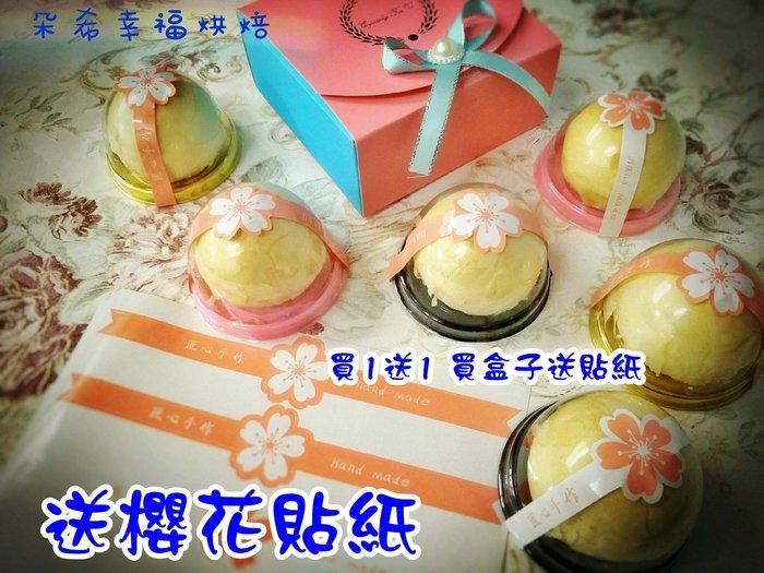送櫻花貼紙~買10送10 圓形 吸塑 透明 蛋黃酥 包裝盒 天地盒 月餅盒 包裝盒 蛋黃酥盒 月餅包裝【朵希幸福烘焙】