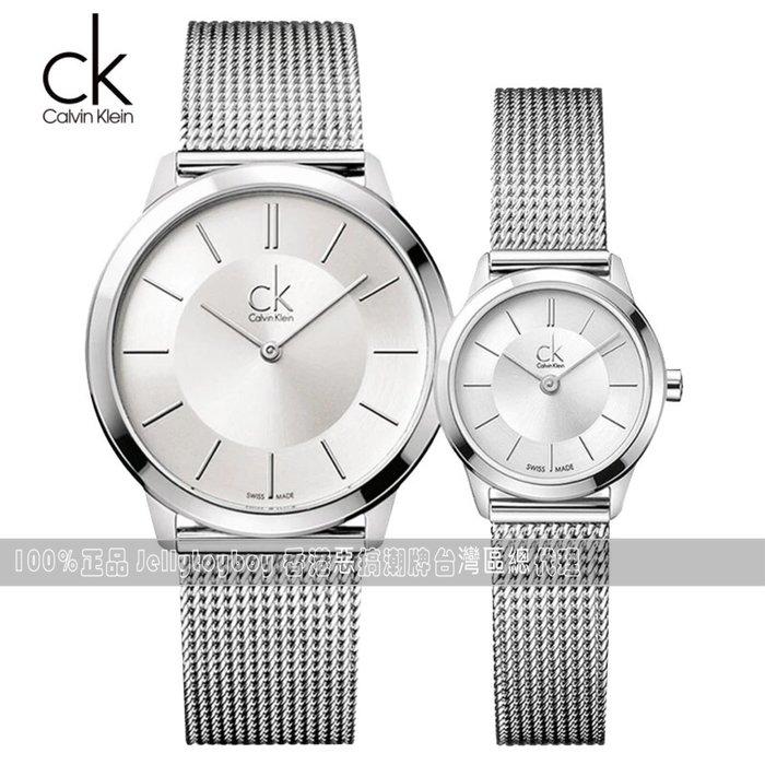 全新正品 CK錶 Calvin Klein Minimal 米蘭帶_DW 錶 40CMM 情侶對錶 K3M21126白面