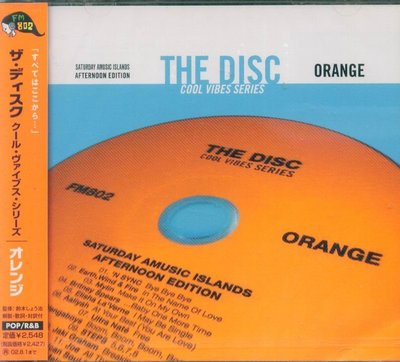 K - Disk Orange Cool Vibes Series N Sync,Vengaboy - 日版 - NEW