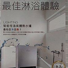 全新 星暉 氣體熱水爐 LJ-122TW 連貨連安裝