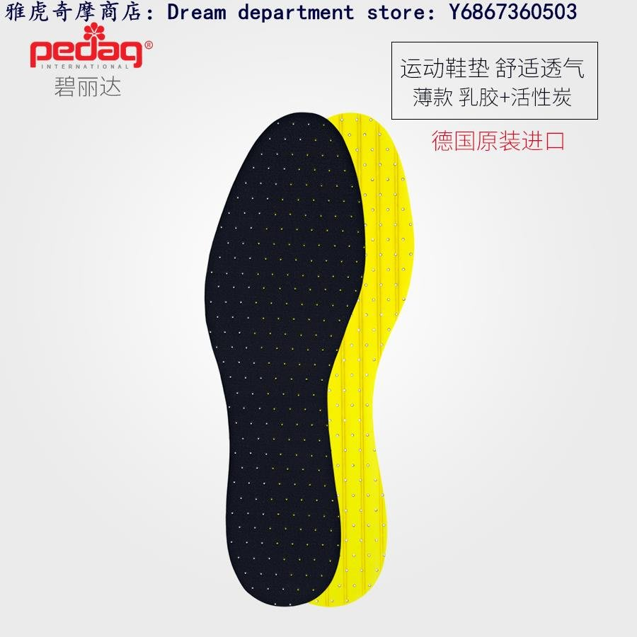DREAM-德國進口乳膠薄款防臭鞋墊 男女夏季透氣吸汗運動鞋皮鞋鞋墊