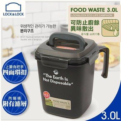 【樂扣樂扣LOCK&LOCK】廚餘回收桶3.0L 可過濾廚餘,異味密封不散出 LDB501BK 雜米芽Zarmiya