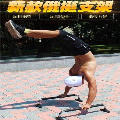 家用俄挺支架男俯臥撐倒立加高鍛練徒手式小型輔助健身器材實木(1對)