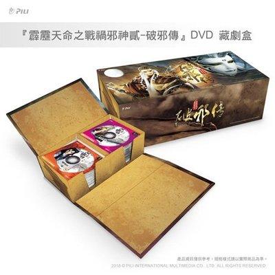 『霹靂天命之戰禍邪神貳-破邪傳』DVD 藏劇盒 收藏盒 一頁書