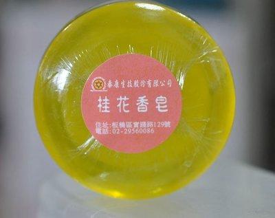 宋家苦茶油soap14桂花香皂.採取桂...