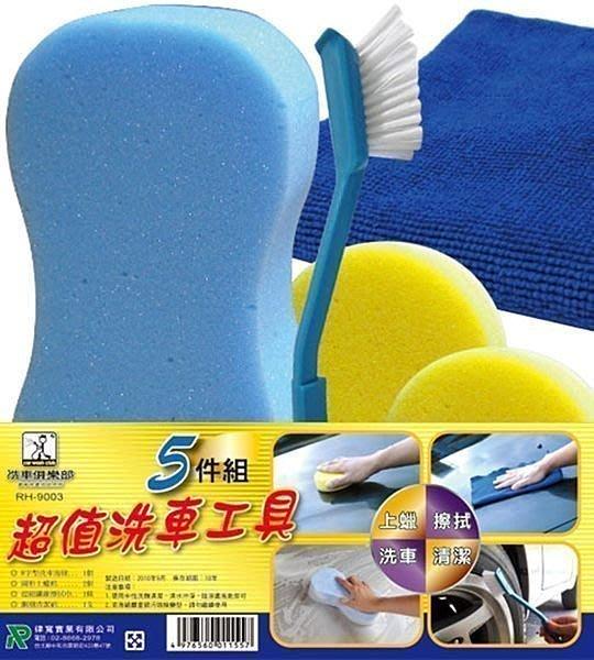 洗車俱樂部 超人氣 超值洗車5件組【R&B車用小舖】#J8066