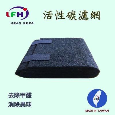 【LFH活性碳濾網】適用Honeywell18000 18005 17000 17005 EV10 10500