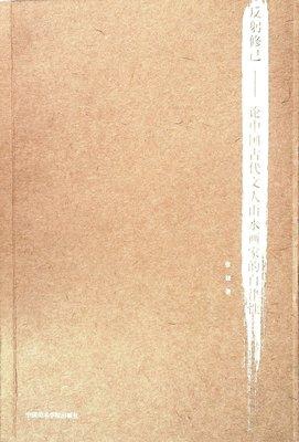 【有余書店】反躬修己--論中國古代文人山水畫家的自律性  張捷
