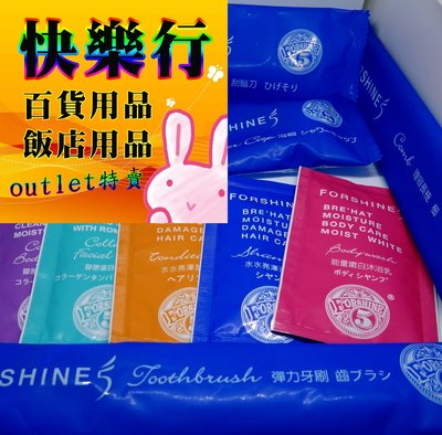 FORSHINE 芙夏妮系列 花香5 脫普品牌產品清潔 沐浴 洗髮 潤髮乳 乳液 洗面乳香皂 刮鬍刀 牙刷 梳子 盥洗品