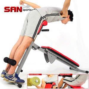 【推薦+】【SAN SPORTS 】5in1大帝羅馬椅C121-1107仰臥起坐板.健腹機.舉重床啞鈴.健身器材