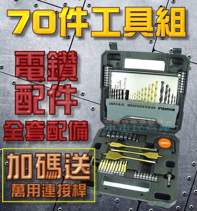 小市民倉庫-現貨發售-電鑽工具70件套組-送萬用連接桿-套筒-鑽尾-螺絲起子套組-六角套筒-工具套組-不含電鑚