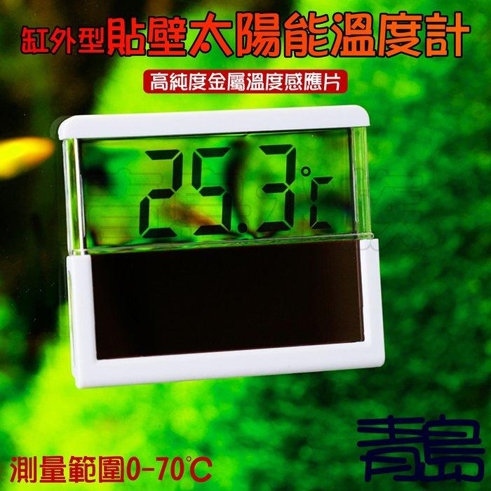 Y。。。青島水族。。。KS-W04極欣KEYRSIN-貼壁式 溫度計 缸外型 LCD 透視 魚缸==太陽能溫度計/免電池