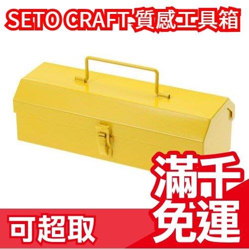 日本 SETO CRAFT 工業風 鐵工具箱 zakka 雜貨 loft 文青 文具 收納箱 創意設計❤JP Plus+