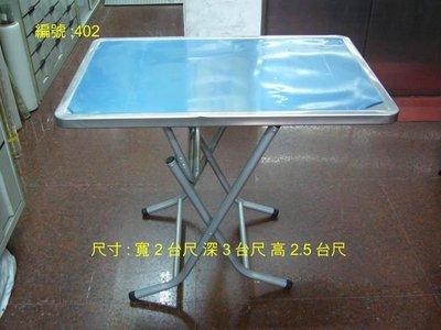 2*3尺白鐵電鍍腳折合桌