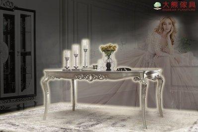 【大熊傢俱】B0092 雅致 新古典餐桌 長桌 桌子 書桌 大茶几 歐式 餐桌椅組 另售餐椅 餐邊櫃