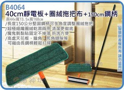 =海神坊=B4064 40cm靜電板+圈絨拖把布 濕布+150cm鋼柄 專業清潔公司 賣場 超商 門市 拖地 3入免運