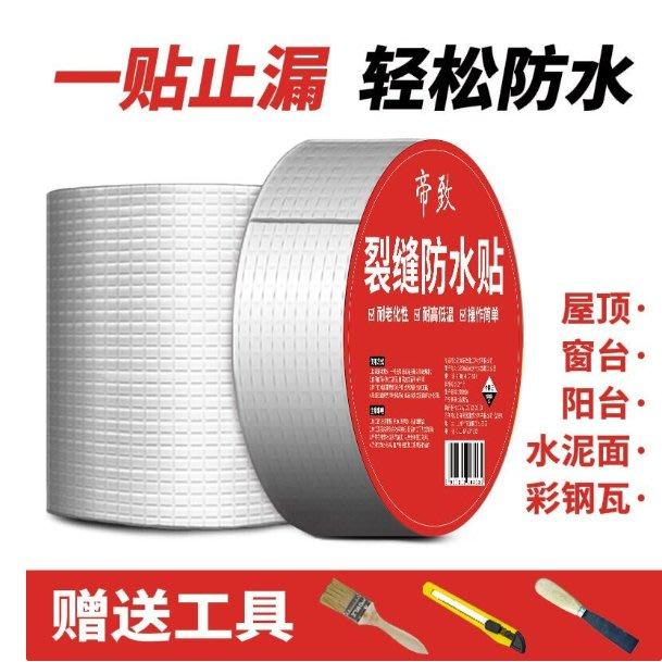 防水膠帶強力不漏貼樓房屋頂裂縫漏雨止漏補漏貼自粘卷材丁基膠