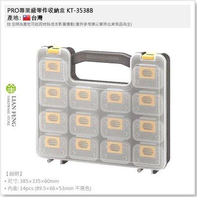 【工具屋】*含稅* PRO專業級零件收納盒 KT-3538B 內盒-14PCS 螺絲盒 水電 工具箱 電工 零件盒