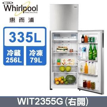Whirlpool惠而浦335公升鈦金鋼上下門冰箱WIT2355G