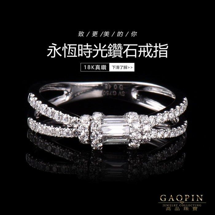 【高品珠寶】18K金 永恆時光鑽石戒指流行款式結婚蜜月情人求婚禮物 #SV103635