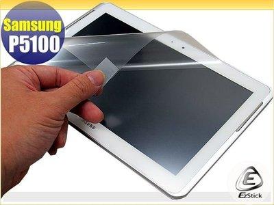 【EZstick】SAMSUNG Galaxy Tab2 P5100/P5110 專用 靜電式平板LCD液晶螢幕貼 (AG霧面) 開箱必buy品