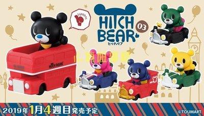 [現貨] 日版 Bandai Toumart Hitch Bear 03  扭蛋 全5款 含蛋殼 蛋紙