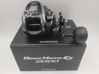SHIMANO BeastMaster 2000 EJ 路亞鐵板專用電動捲線器 北三 釣魚台
