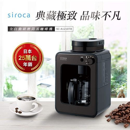 日本siroca crossline 自動研磨悶蒸咖啡機-黑 金 SC-A1210 零技巧享用媲美手沖的香醇咖啡