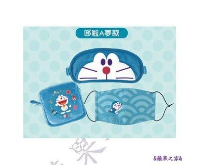 &蘋果之家&現貨-7-11-Doraemon和風旅行口罩+眼罩組(附收納袋)