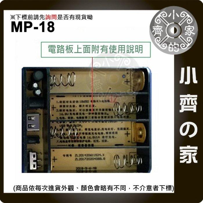 MP-18 免焊 4串 18650鋰電池 5V 16.8V 電源盒 行動電源盒 支援USB輸出 按摩槍 電源 小齊的家