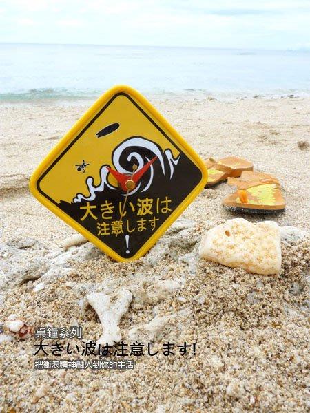 【衝浪小胖】大きい波は注意します! 掛鐘/KUSO/桌鐘/時鐘/創意商品/個性商品/可愛逗趣
